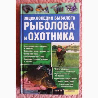 Энциклопедия бывалого рыболова и охотника. Составитель: К. Сторожев