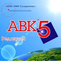 АВК 5 версия 3.5.0 и следующие версии, ключ
