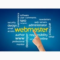 Ищу работу - Вебмастер (webmaster), администратор веб-сайта