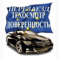 Ерезаезды и Просрочки Кучурганы, Виноградовка, Серпневое, Гоптовка, Ягодын др