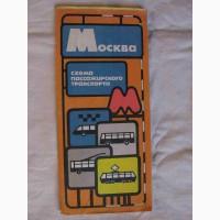 Схема пассажирского транспорта Москва
