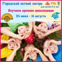 Детский летний городской лагерь в Shalom Baby