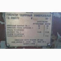 Генератор сварочный уневерсальный ГД400ЗУ2