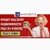 Кредит наличными в Киеве. Кредиты под залог наличными Киев