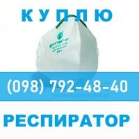 СКУПКА респираторов Росток без клапана 2ПК вся Украина