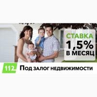 Кредит под залог недвижимости без справки Одесса