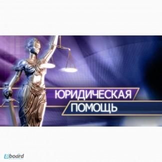 Предоставляем юридические услуги