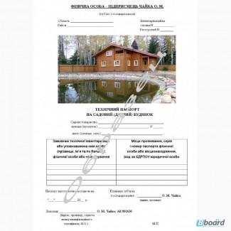 Техпаспорт БТИ на садовый (дачный) домик от 1200грн