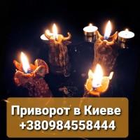 Приворот Киев Личный Прием. Любовная Магия Киев. Приворот по Фотографии Киев