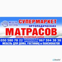 Супермаркет Матрасов