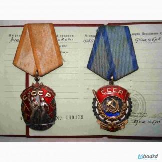 Куплю награды медали ордена Киев