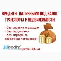 Кредит наличными Днепропетровск