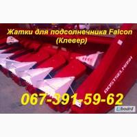 Новая жатка для уборки подсолнечника РОСТСЕЛЬМАШ Falcon Max ПСП-1210 Новый РОСТСЕЛЬМАШ
