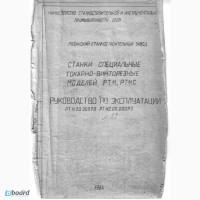 Техническая документация на станки РТ11 и РТ11С