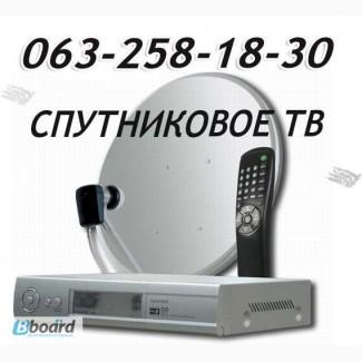 Спутниковое тв продажа установка ремонт Харьков