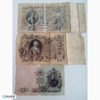 Породам царские рубли 25, 100, 500 р
