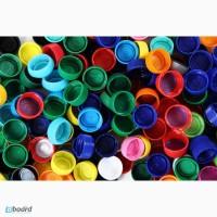 Скупаю в больших количествах отход полиэтилена (крышка от ПЭТ бутылки)