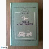 Продам книгу Дэвид Копперфилд