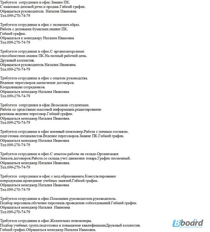 вакансия помощник диетолога москва