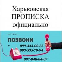 Регистрация места жительства в Харькове. Консультация и помощь