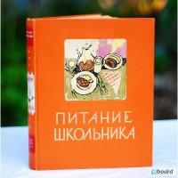 Книга.Питание школьника
