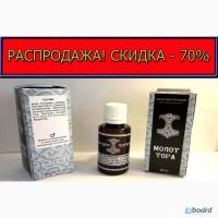 Капли для потенции «Молот Тора» Будь Всегда Как в 20 лет! Доставка По Всей Украине! Жми
