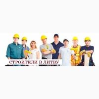 Требуются Строители Специалисты в Литву. Работа в Литве строители