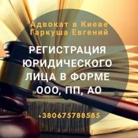 Адвокат по ДТП Киев