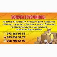 Услуги грузчиков.Киев.Недорого.Офисный переезд