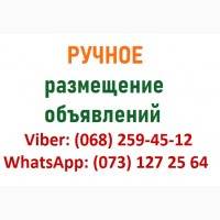 РУЧНОЕ Размещение ОБЪЯВЛЕНИЙ. Украина Nadoskah Online