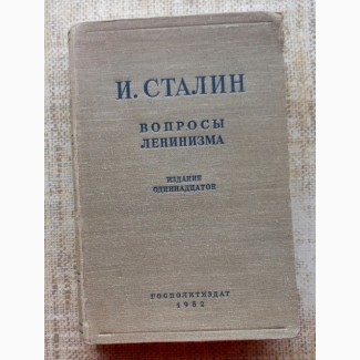 И.Сталин Вопросы ленинизма