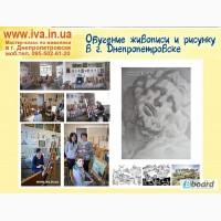 Школа рисования в Днепропетровске для детей