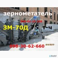 Зернометатель ЗМ-70Д(75т-ч)продажа
