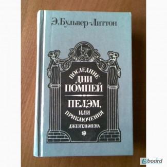Продам книгу Последние дни Помпей, Пелэм или приключения джентльмена