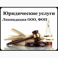 Ликвидация ООО. Ликвидация ФОП Одесса. Закрыть ООО