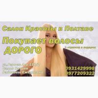 КУПЛЮ ВОЛОСЫ дорого Полтава.Продать волосы ПОЛТАВА