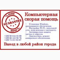 Компьютерная помощь в Одессе. Windows! Wi-Fi! LAN