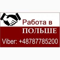 Робота. СЛЮСАР В ПОЛЬЩІ. Легальна робота для Українців в Польщі. Слесарь Польша