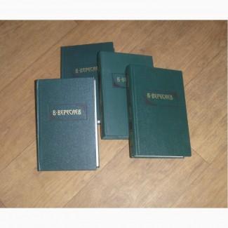 В. Вересаев. Сочинения в 4 томах. 1990