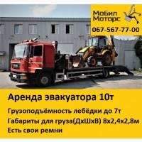 Аренда площадки-эвакуатора 10т с манипулятором