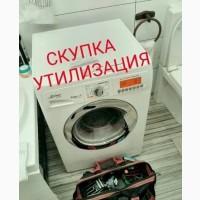 Куплю стиральную машину и холодильник дорого и постоянно