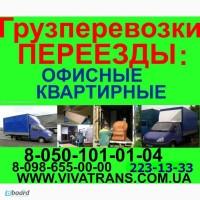 Грузоперевозки Киев Перевозка Мебели Грузчики Гидроборт Рокла