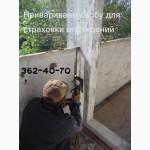 Расширение балкона. Увеличение площади пола балкона. Киев