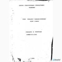 Техническая документация на станок ОС9002Б