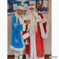Пригласите Деда Мороза и Снегурочку на Новогодний праздник.Киев