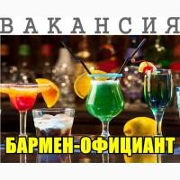 Срочно требуется бармен-официант