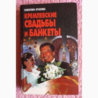 Кремлёвские свадьбы и банкеты. Валентина Краскова