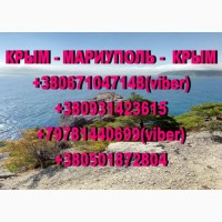Пассажирские перевозки Мариуполь - Крым - Мариуполь