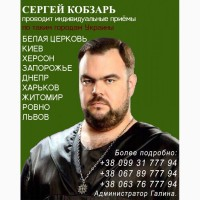 Сергей Кобзарь-чародей, целитель, маг
