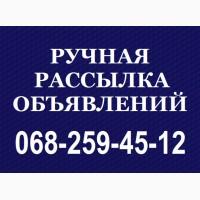 Рассылка объявлений на доски Украина. Ручная рассылка объявлений